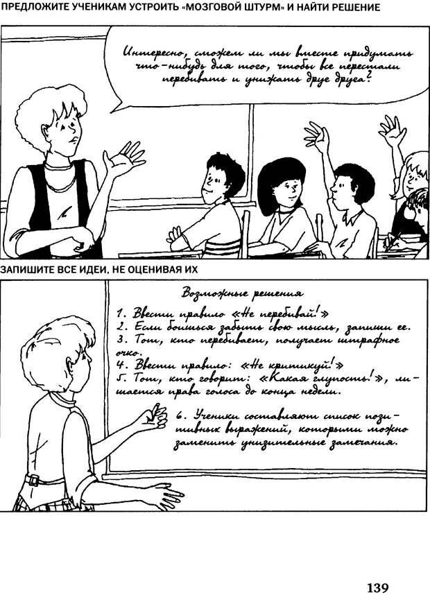 DJVU. Как говорить с детьми, чтобы они учились. Фабер А. Страница 133. Читать онлайн