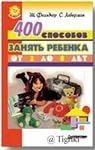 """Обложка книги """"400 способов занять ребенка от 2 до 8 лет"""""""