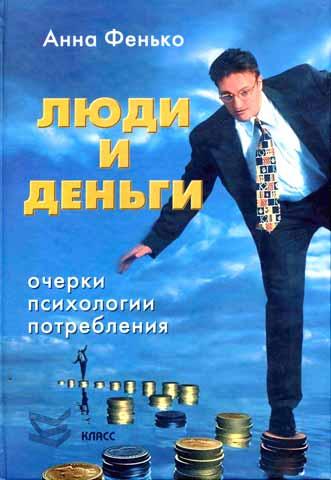 """Обложка книги """"Люди и деньги"""""""