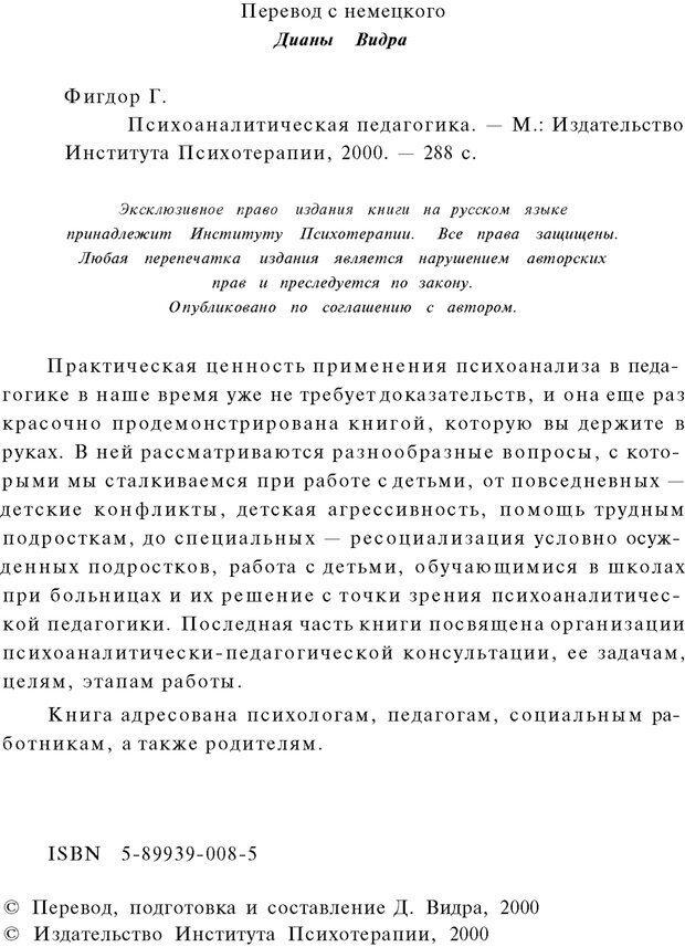 PDF. Психоаналитическая педагогика. Фигдор Г. Страница 1. Читать онлайн