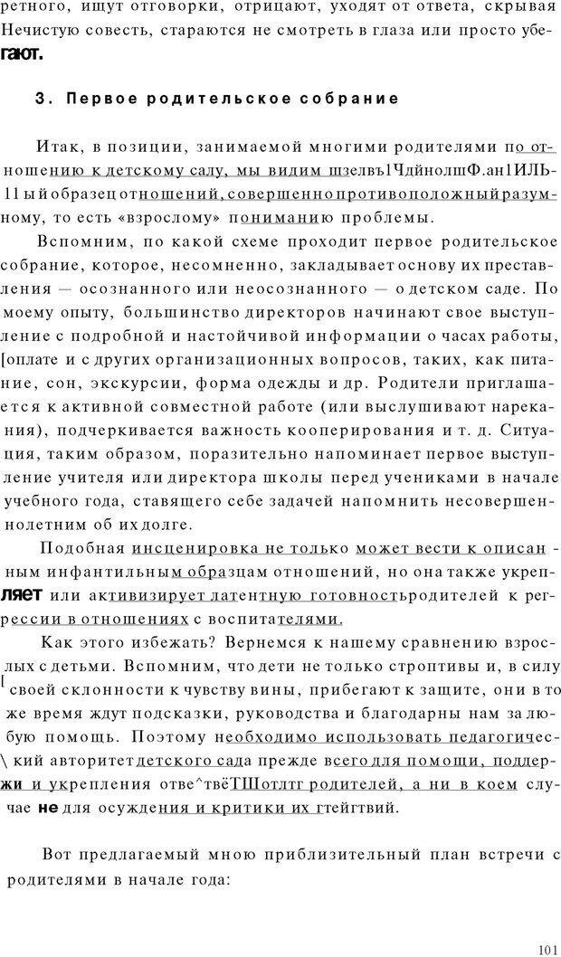 PDF. Психоаналитическая педагогика. Фигдор Г. Страница 100. Читать онлайн