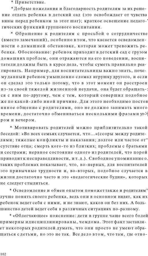 PDF. Психоаналитическая педагогика. Фигдор Г. Страница 101. Читать онлайн