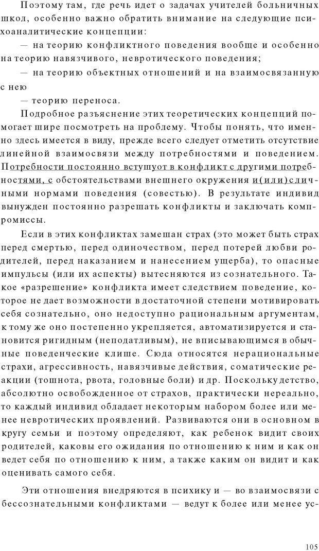 PDF. Психоаналитическая педагогика. Фигдор Г. Страница 104. Читать онлайн