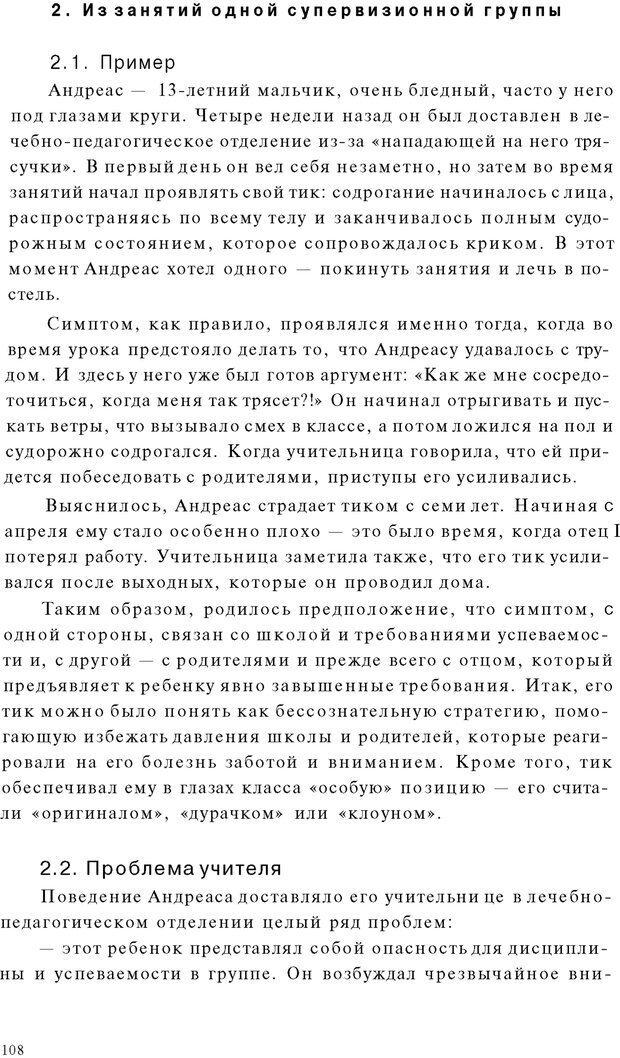 PDF. Психоаналитическая педагогика. Фигдор Г. Страница 107. Читать онлайн