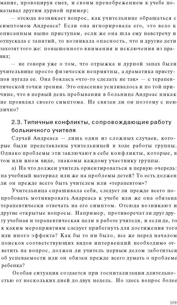 PDF. Психоаналитическая педагогика. Фигдор Г. Страница 108. Читать онлайн