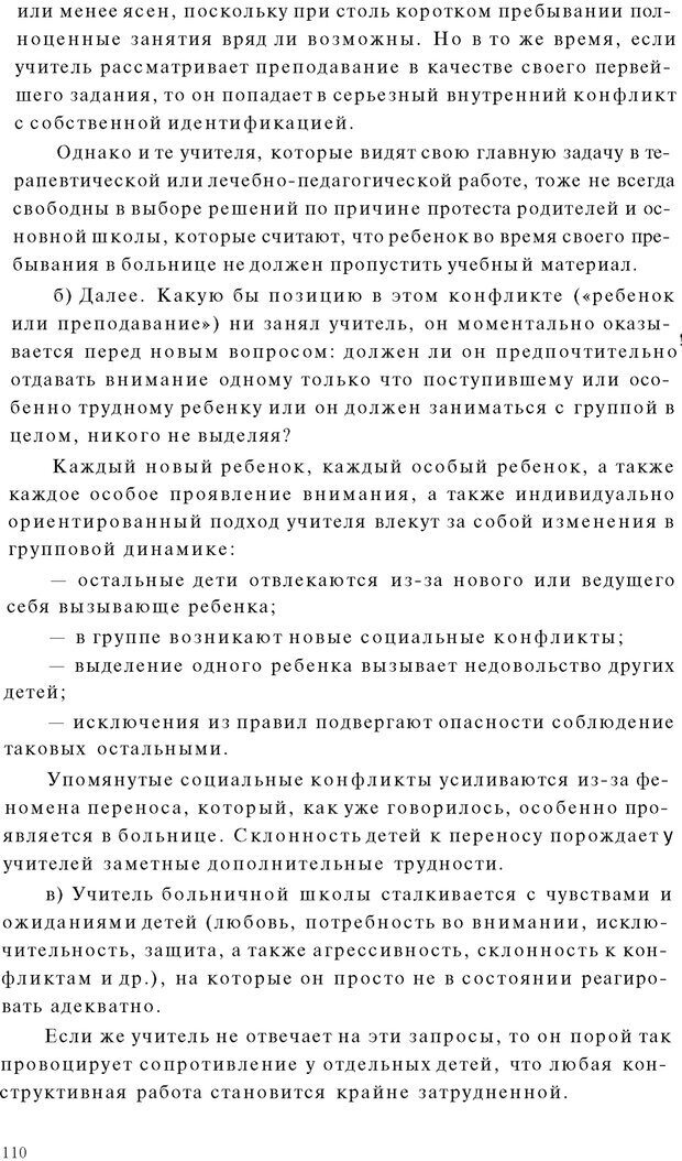 PDF. Психоаналитическая педагогика. Фигдор Г. Страница 109. Читать онлайн
