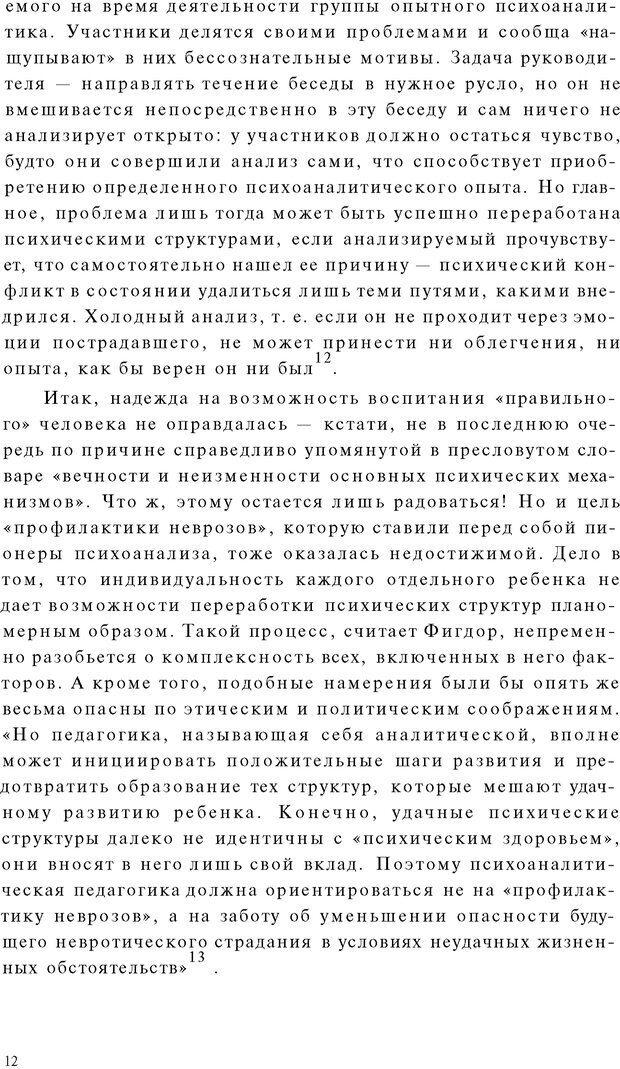 PDF. Психоаналитическая педагогика. Фигдор Г. Страница 11. Читать онлайн