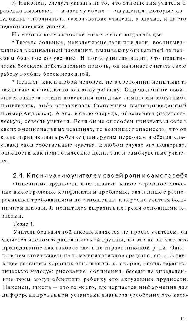 PDF. Психоаналитическая педагогика. Фигдор Г. Страница 110. Читать онлайн
