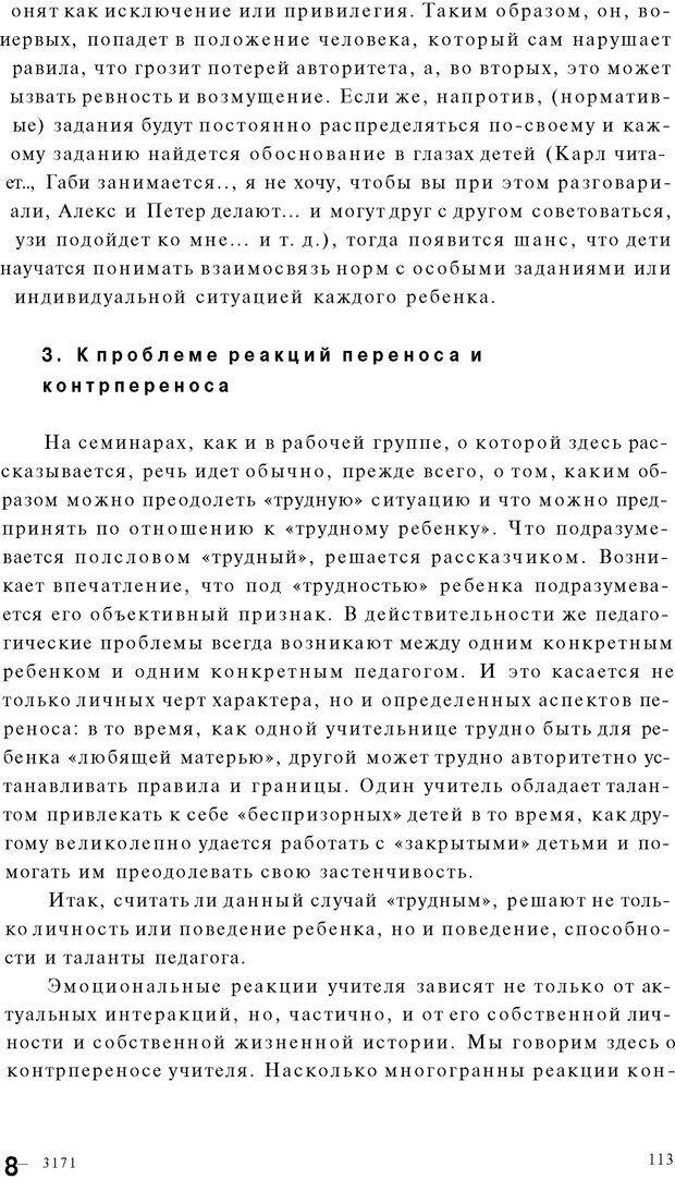 PDF. Психоаналитическая педагогика. Фигдор Г. Страница 112. Читать онлайн