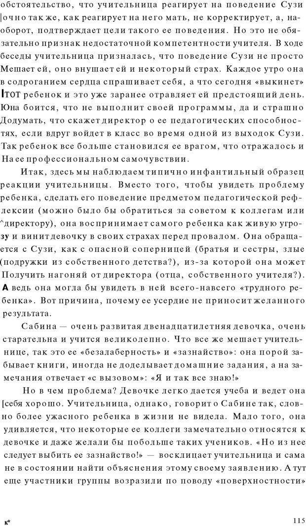 PDF. Психоаналитическая педагогика. Фигдор Г. Страница 114. Читать онлайн