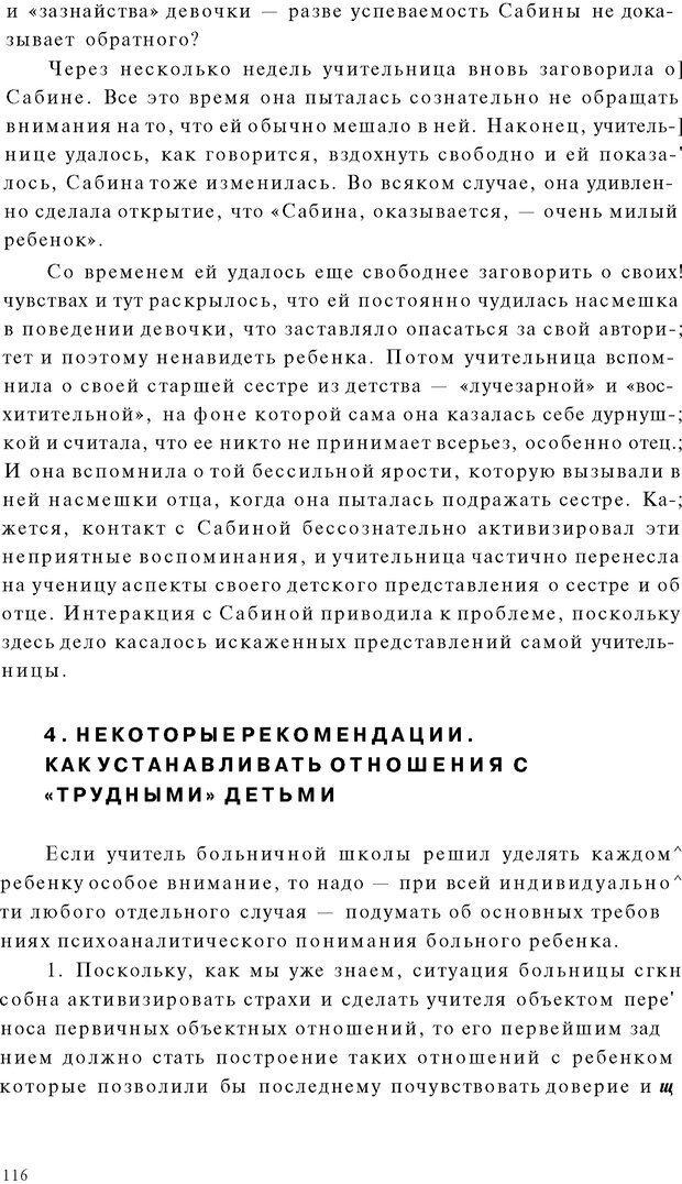 PDF. Психоаналитическая педагогика. Фигдор Г. Страница 115. Читать онлайн