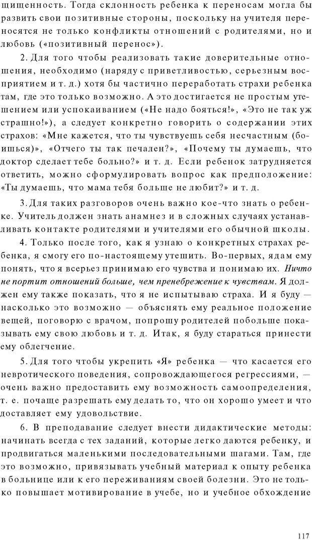 PDF. Психоаналитическая педагогика. Фигдор Г. Страница 116. Читать онлайн