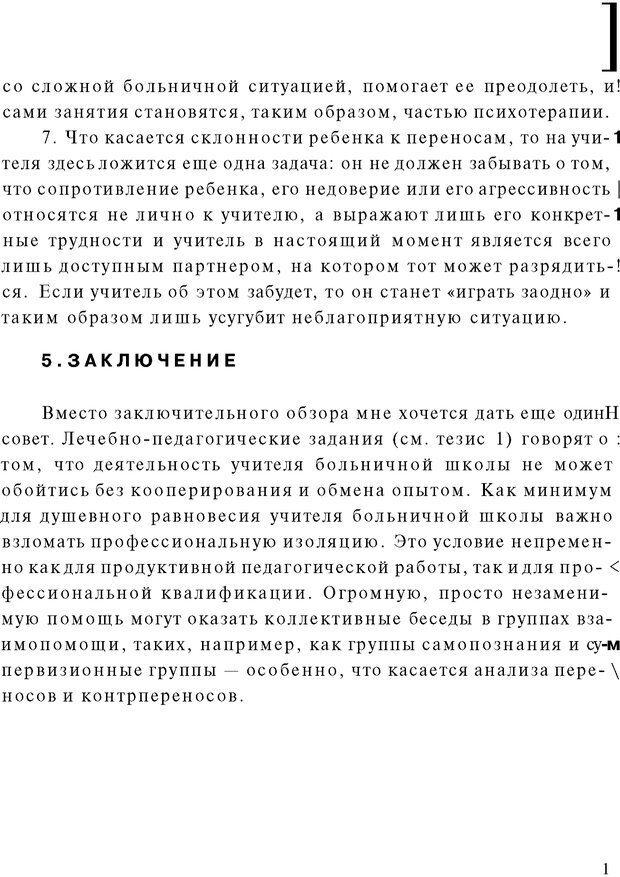 PDF. Психоаналитическая педагогика. Фигдор Г. Страница 117. Читать онлайн