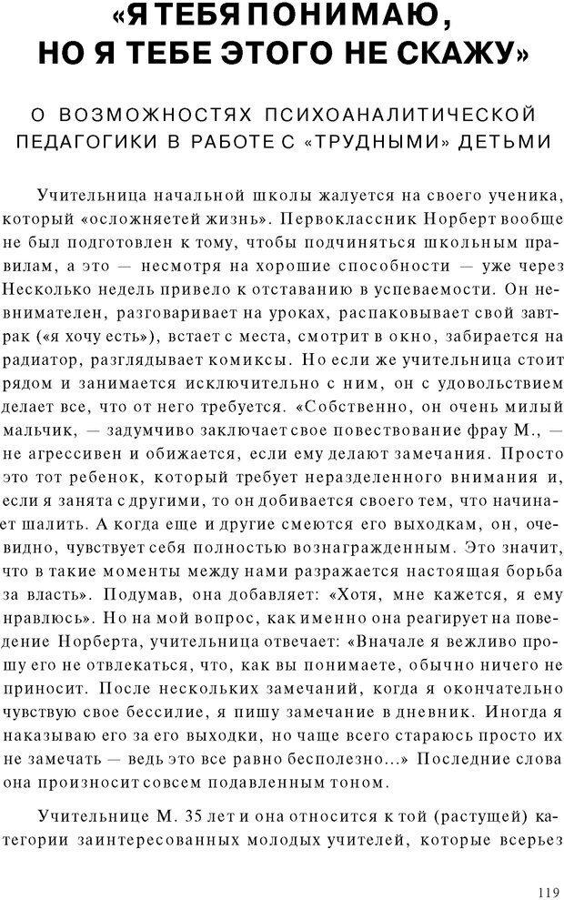 PDF. Психоаналитическая педагогика. Фигдор Г. Страница 118. Читать онлайн
