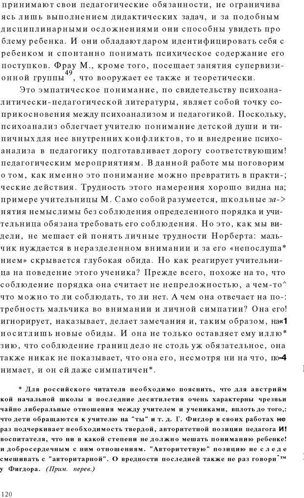PDF. Психоаналитическая педагогика. Фигдор Г. Страница 119. Читать онлайн