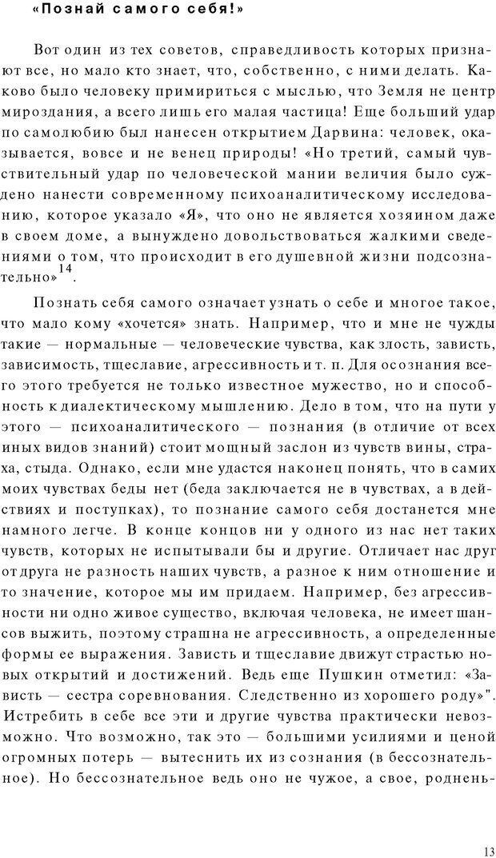 PDF. Психоаналитическая педагогика. Фигдор Г. Страница 12. Читать онлайн