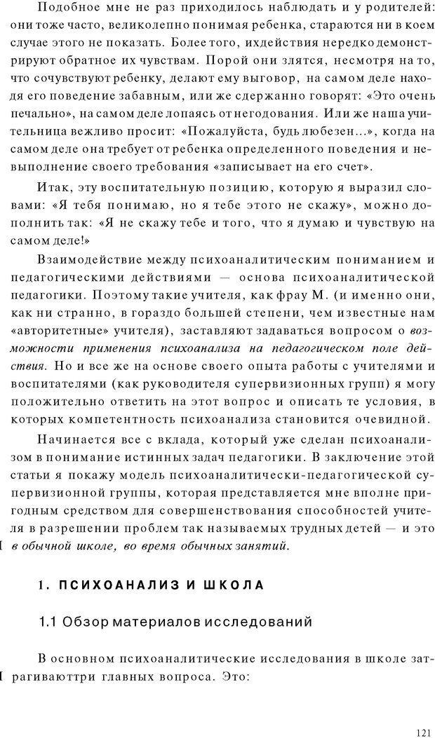 PDF. Психоаналитическая педагогика. Фигдор Г. Страница 120. Читать онлайн