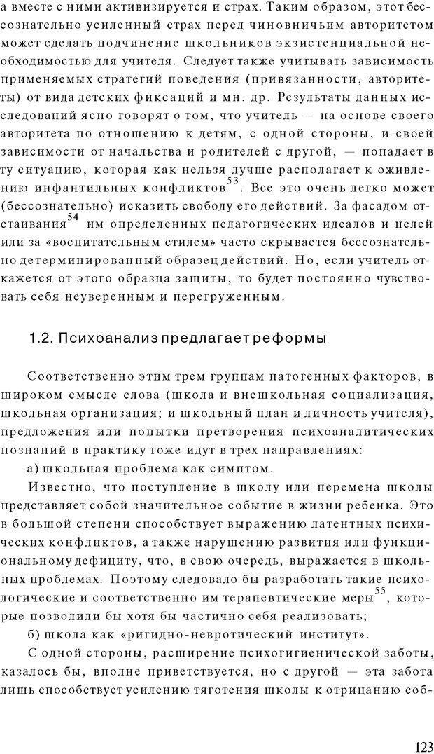 PDF. Психоаналитическая педагогика. Фигдор Г. Страница 122. Читать онлайн