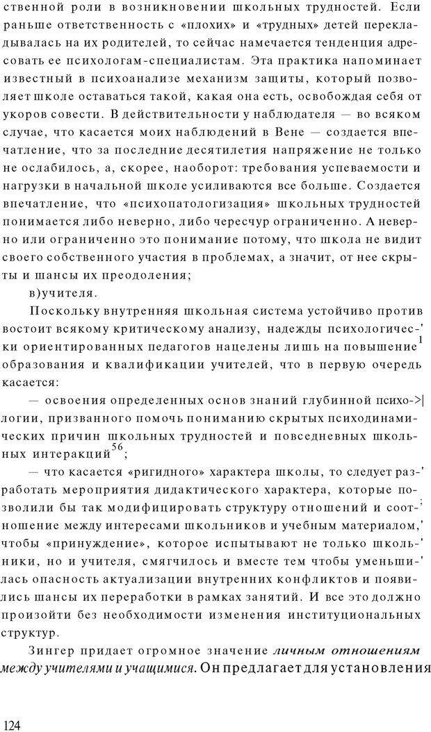 PDF. Психоаналитическая педагогика. Фигдор Г. Страница 123. Читать онлайн