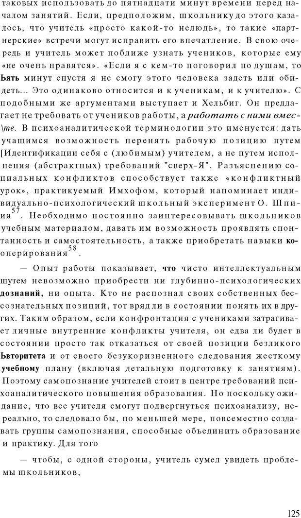 PDF. Психоаналитическая педагогика. Фигдор Г. Страница 124. Читать онлайн