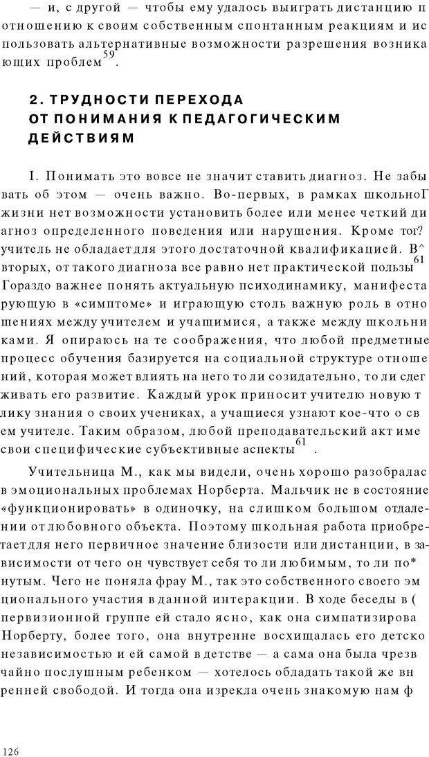 PDF. Психоаналитическая педагогика. Фигдор Г. Страница 125. Читать онлайн