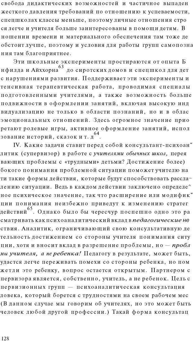 PDF. Психоаналитическая педагогика. Фигдор Г. Страница 127. Читать онлайн