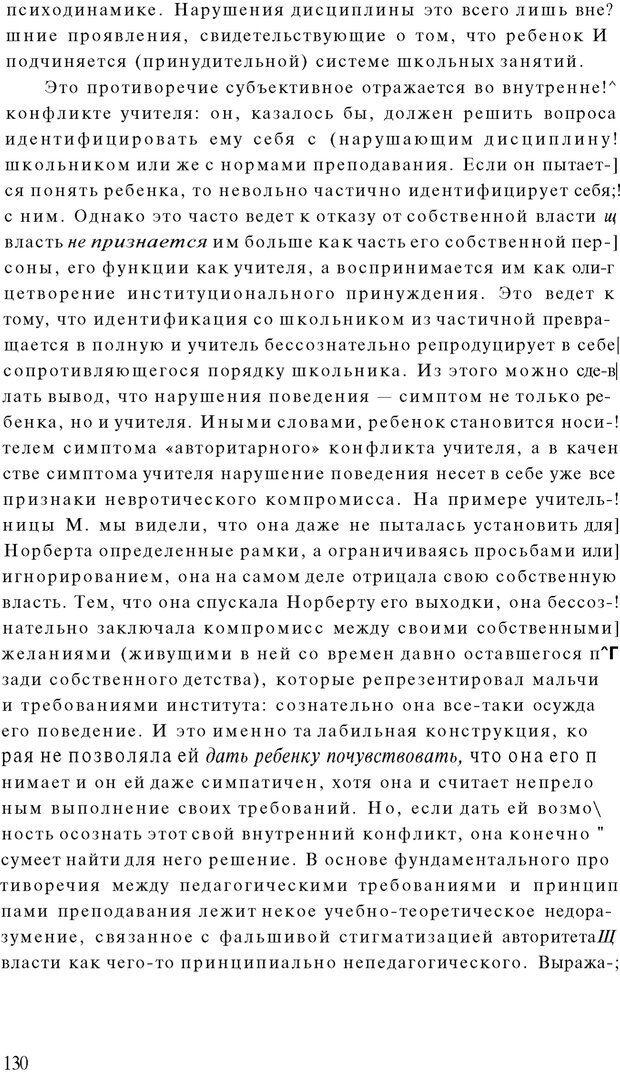 PDF. Психоаналитическая педагогика. Фигдор Г. Страница 129. Читать онлайн