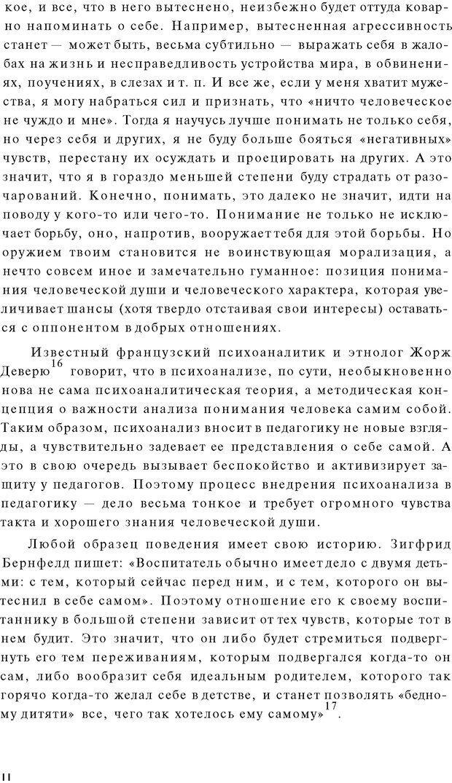 PDF. Психоаналитическая педагогика. Фигдор Г. Страница 13. Читать онлайн