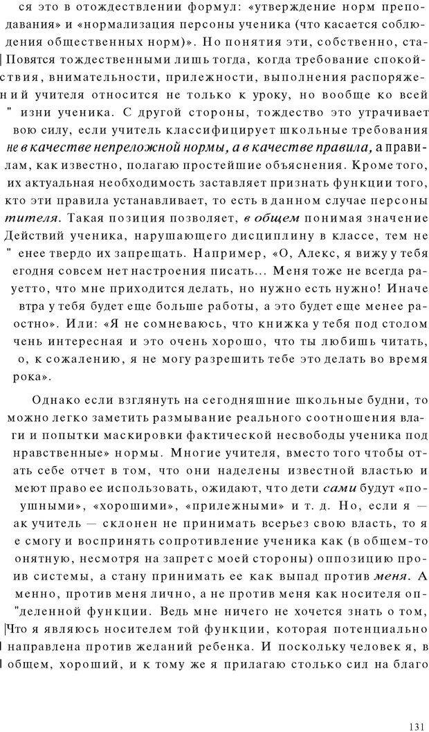 PDF. Психоаналитическая педагогика. Фигдор Г. Страница 130. Читать онлайн