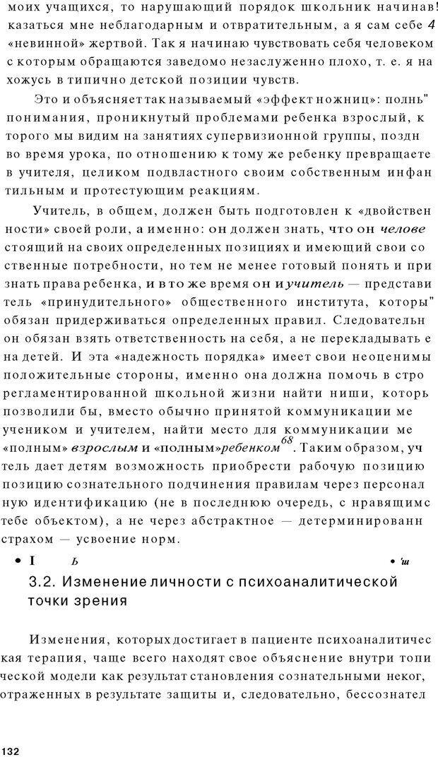 PDF. Психоаналитическая педагогика. Фигдор Г. Страница 131. Читать онлайн