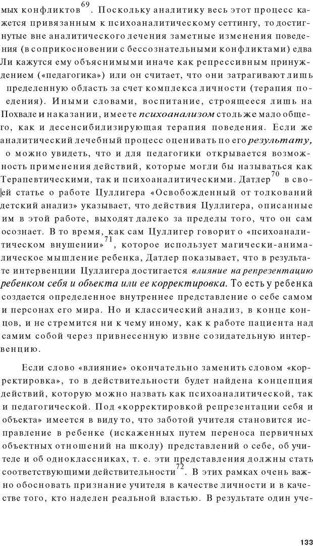 PDF. Психоаналитическая педагогика. Фигдор Г. Страница 132. Читать онлайн