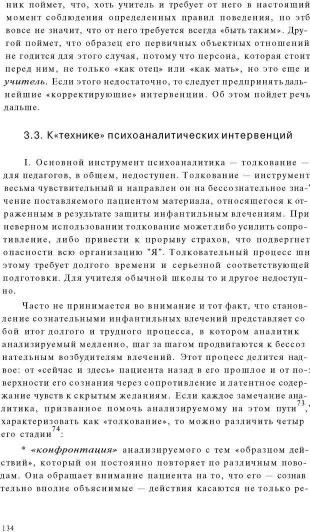 PDF. Психоаналитическая педагогика. Фигдор Г. Страница 133. Читать онлайн