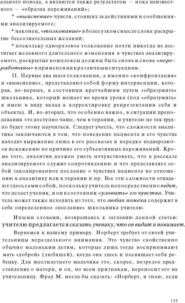 PDF. Психоаналитическая педагогика. Фигдор Г. Страница 134. Читать онлайн