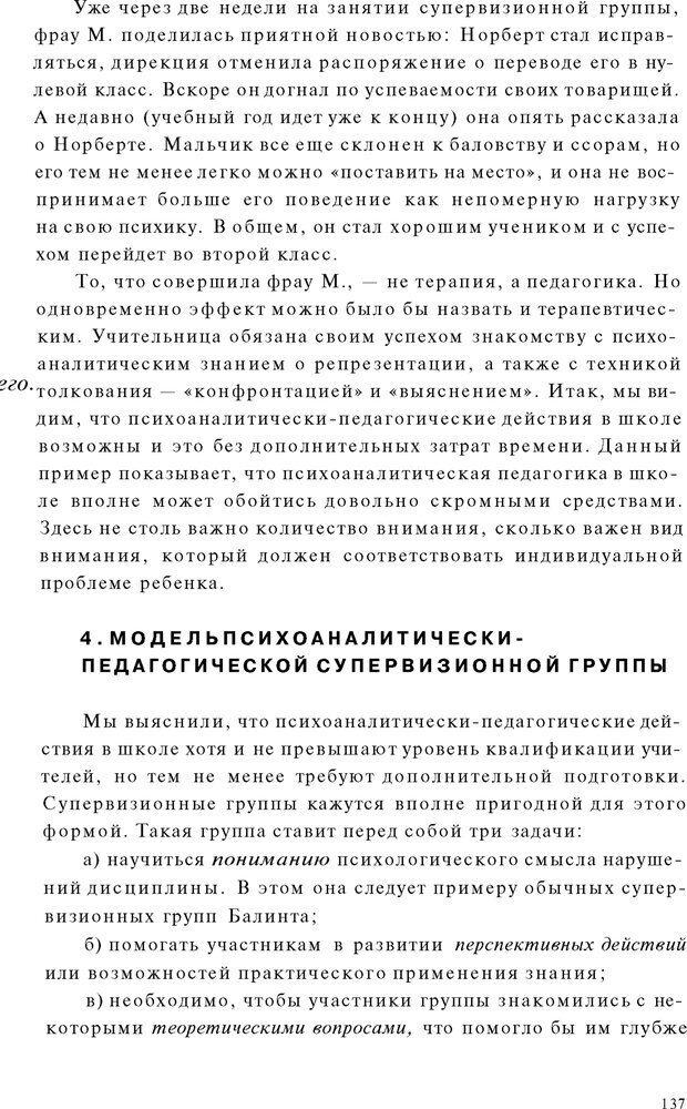 PDF. Психоаналитическая педагогика. Фигдор Г. Страница 136. Читать онлайн
