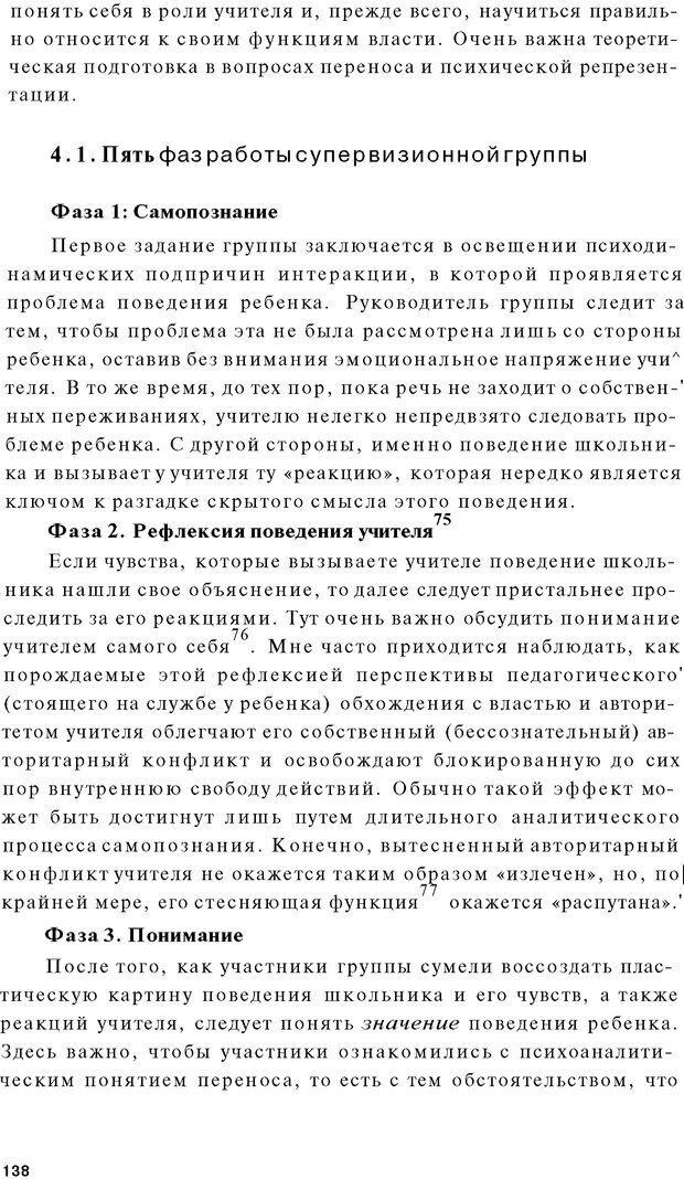 PDF. Психоаналитическая педагогика. Фигдор Г. Страница 137. Читать онлайн