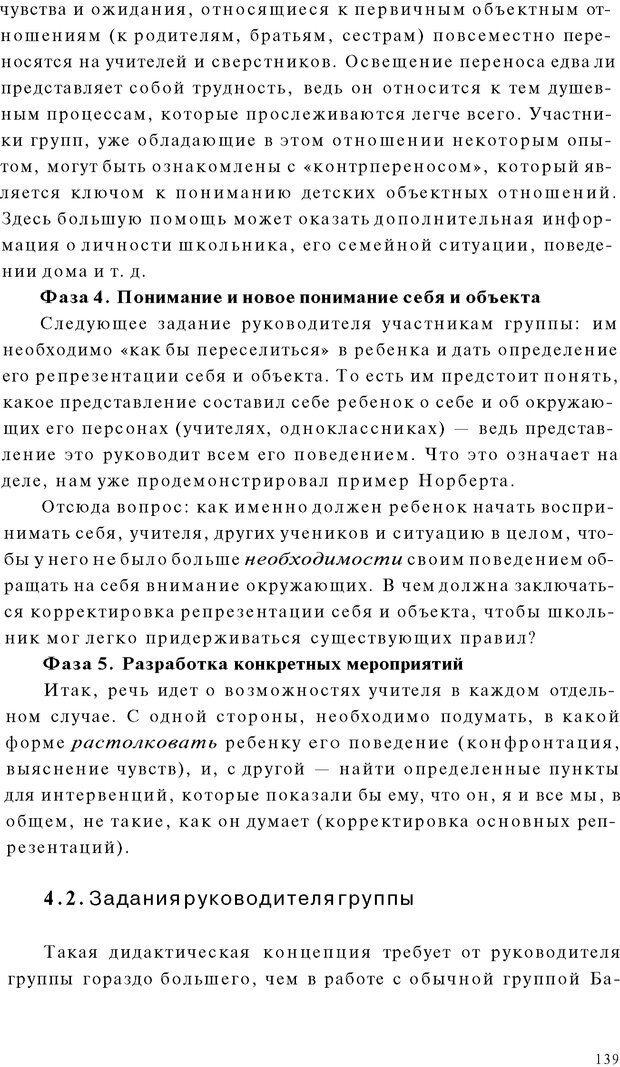 PDF. Психоаналитическая педагогика. Фигдор Г. Страница 138. Читать онлайн