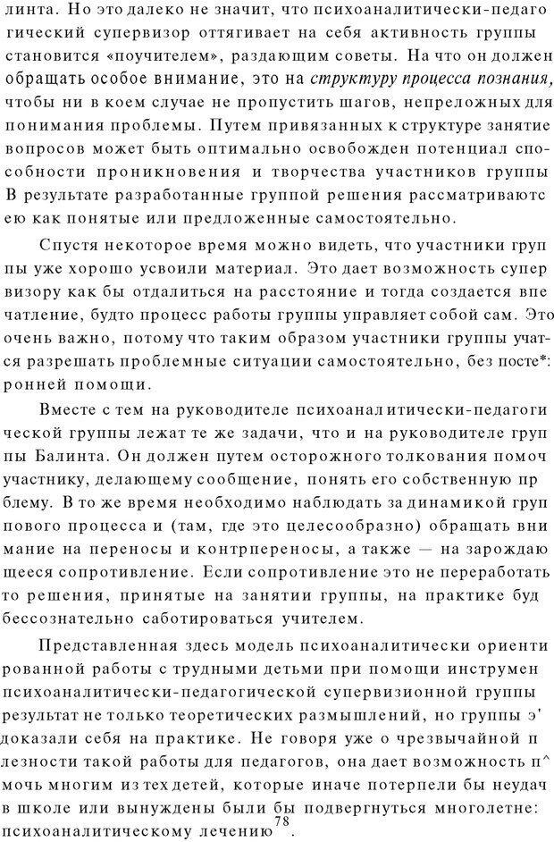 PDF. Психоаналитическая педагогика. Фигдор Г. Страница 139. Читать онлайн