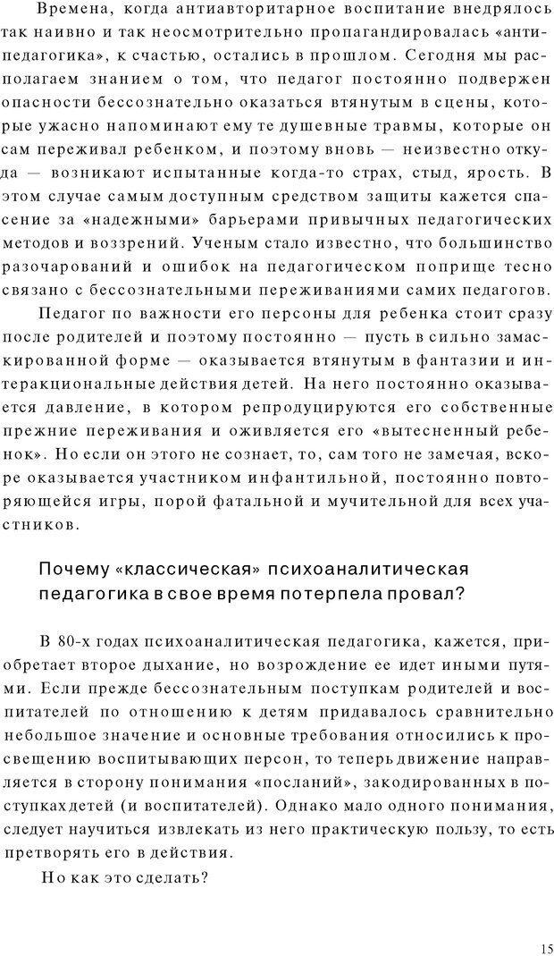 PDF. Психоаналитическая педагогика. Фигдор Г. Страница 14. Читать онлайн