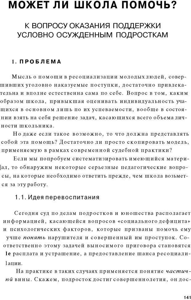PDF. Психоаналитическая педагогика. Фигдор Г. Страница 140. Читать онлайн