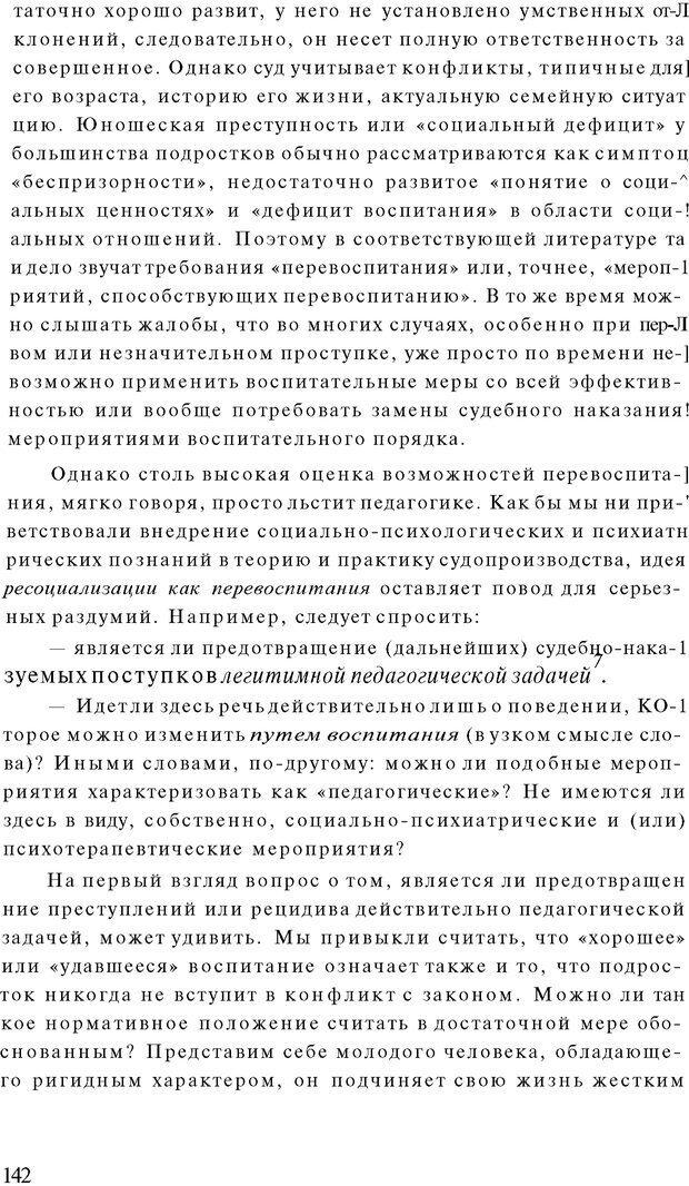 PDF. Психоаналитическая педагогика. Фигдор Г. Страница 141. Читать онлайн