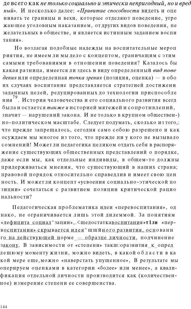 PDF. Психоаналитическая педагогика. Фигдор Г. Страница 143. Читать онлайн