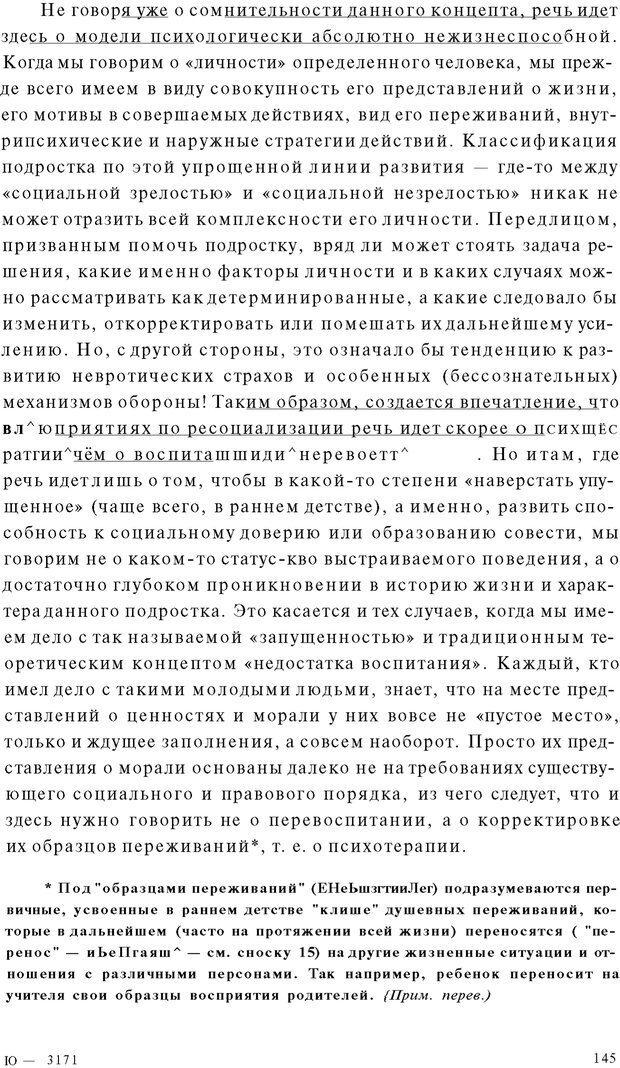 PDF. Психоаналитическая педагогика. Фигдор Г. Страница 144. Читать онлайн