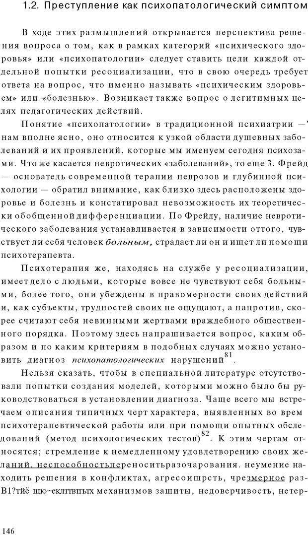 PDF. Психоаналитическая педагогика. Фигдор Г. Страница 145. Читать онлайн