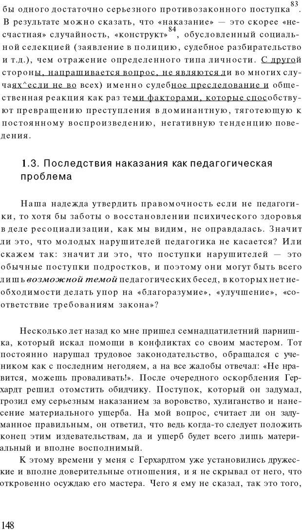 PDF. Психоаналитическая педагогика. Фигдор Г. Страница 147. Читать онлайн