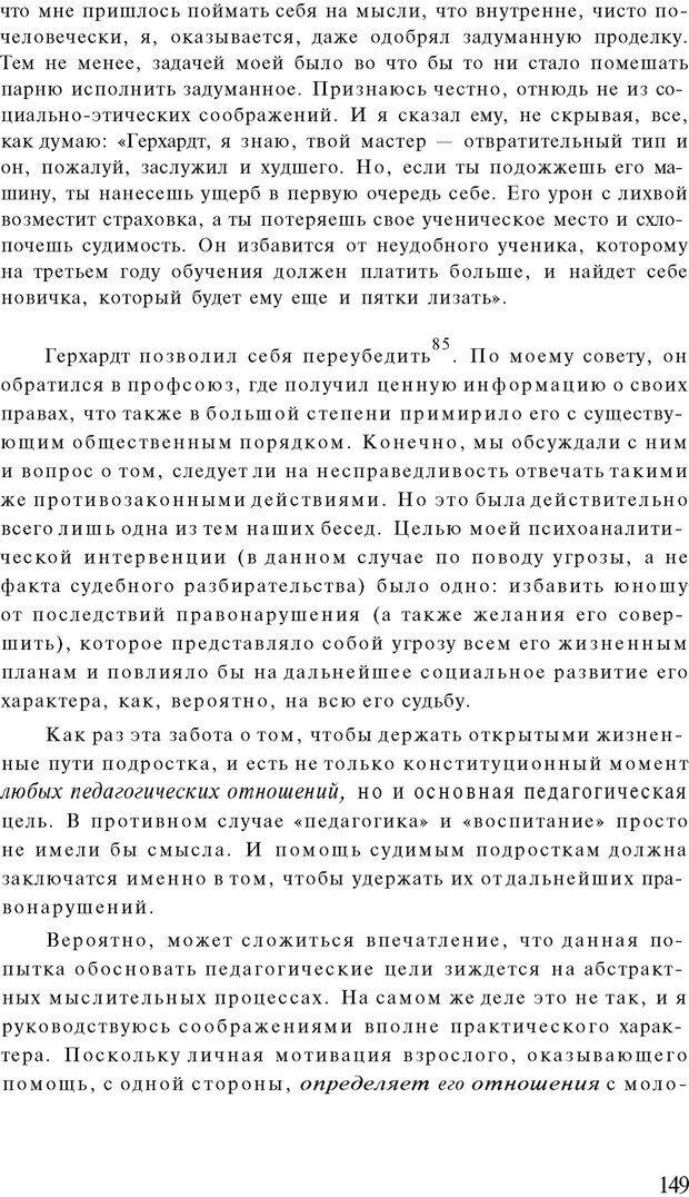 PDF. Психоаналитическая педагогика. Фигдор Г. Страница 148. Читать онлайн