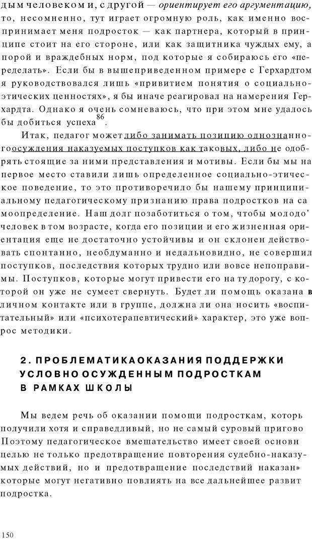 PDF. Психоаналитическая педагогика. Фигдор Г. Страница 149. Читать онлайн