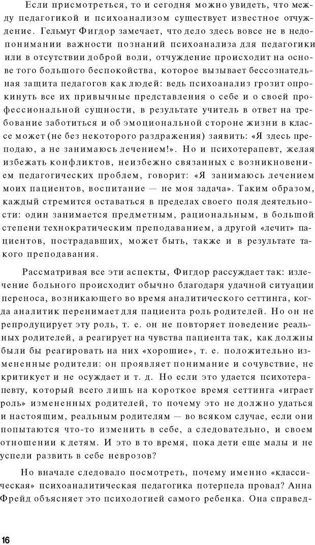 PDF. Психоаналитическая педагогика. Фигдор Г. Страница 15. Читать онлайн