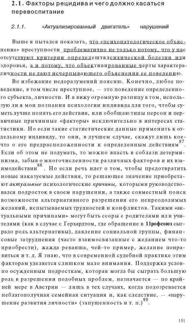 PDF. Психоаналитическая педагогика. Фигдор Г. Страница 150. Читать онлайн