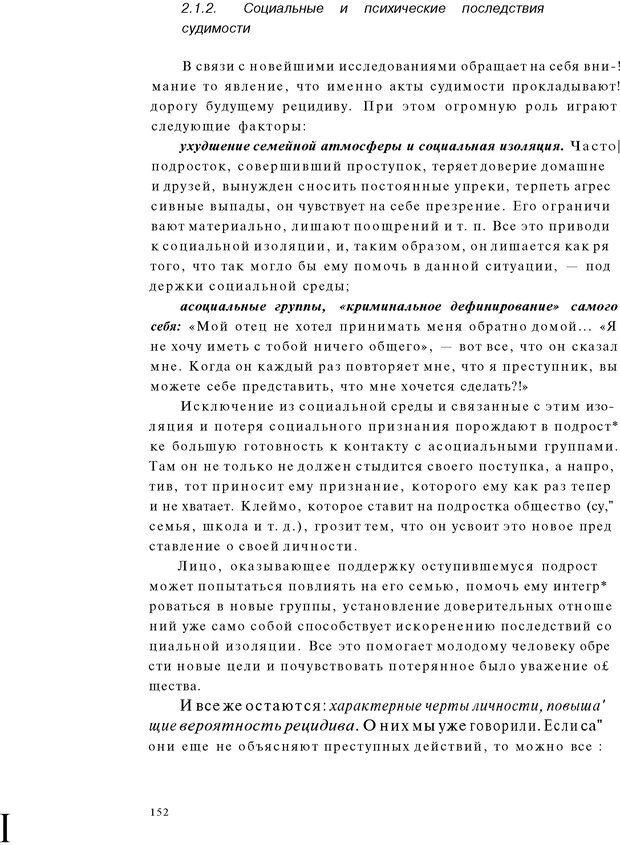 PDF. Психоаналитическая педагогика. Фигдор Г. Страница 151. Читать онлайн