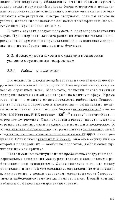PDF. Психоаналитическая педагогика. Фигдор Г. Страница 152. Читать онлайн